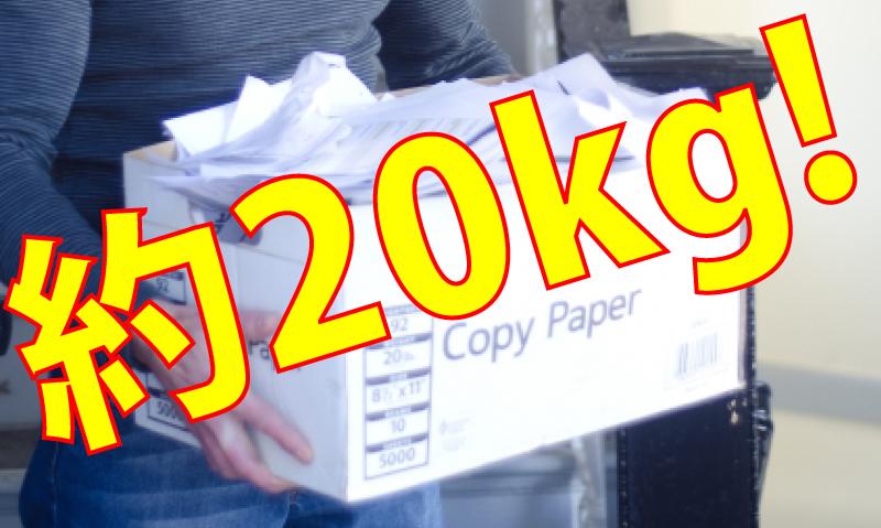 コピー用紙の重さ(A4サイズ5000枚)は20kg