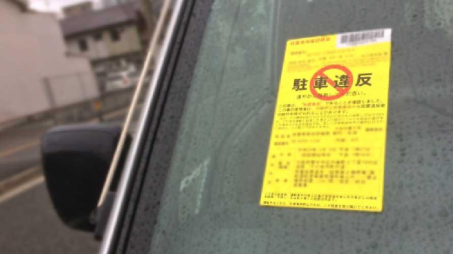駐車禁止違反(駐禁)の取締りにあった時の基本
