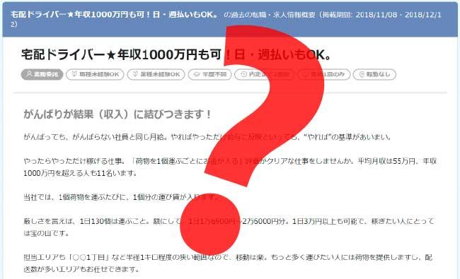 求人サイトに掲載されている1000万円案件は本当?